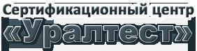 Уралтест