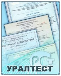 """Сертификационный центр """"Уралтест"""""""