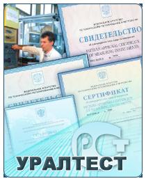 Сертификат об утверждении типов средств измерений