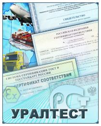 Таможенная сертификация