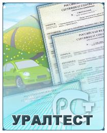 Сертификат евро-4 , евро-5