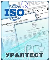 Сертификат ГОСТ Р ИСО