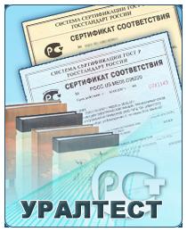 Сертификат на партию