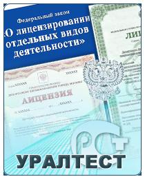 Федеральный закон от 8 августа 2001 г. № 128-ФЗ «О лицензировании отдельных видов деятельности»