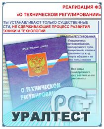 Федеральный закон от 27 декабря 2002 г. № 184-ФЗ «О техническом регулировании»