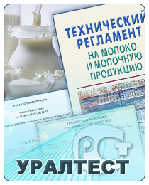 Федеральный закон от 12 июня 2008 г. N 88-ФЗ «Технический регламент на молоко и молочную продукцию»