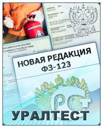Федеральный закон от 22 июля 2008 г. N 123-ФЗ «Технический регламент о требованиях пожарной безопасности»
