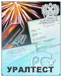 ТР «О безопасности пиротехнических составов и содержащих их изделий»