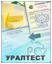 Перевод сертификации масложировой продукции из системы ГОСТ Р в систему ТР