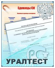 Положение о единицах величин, применимых в РФ