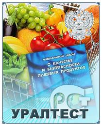 ФЗ №29 от 2 января 2000 года «О качестве и безопасности пищевых продуктов»