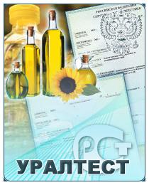 Перечень масложировой продукции, подлежащей сертификации при помещении под таможенные режимы