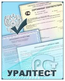 Перечень обязательной сертификации и декларирования