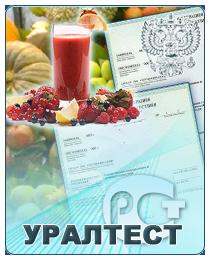 Список соковой продукции из овощей и фруктов, подлежащей сертификации при помещении под таможенный режим