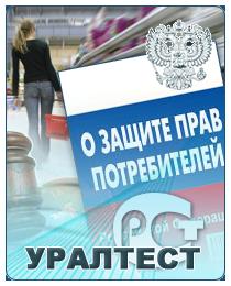 Закон РФ от 7 февраля 1992 года «О защите прав потребителей» №2300-I